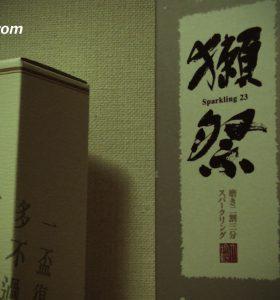 年越しに呑むべき2本の酒 獺祭と〆張鶴