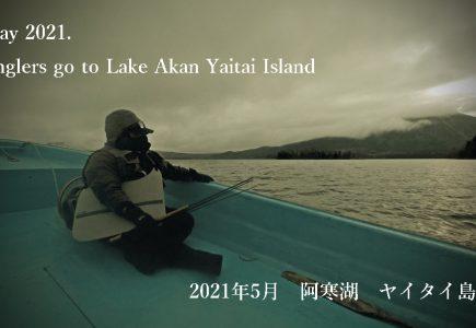 阿寒湖解禁 ヤイタイ島とヤイタイ崎のフライフィッシング