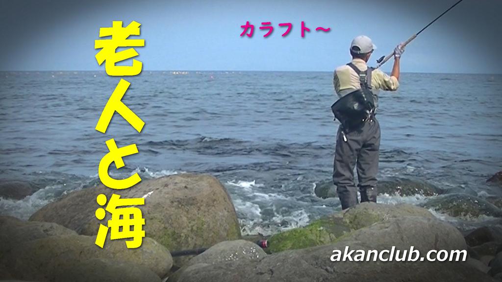 阿寒倶楽部のサーモンフィッシング動画「老人と海」