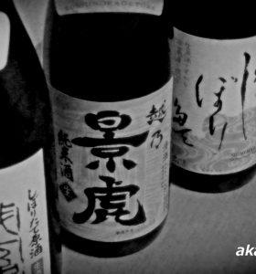 日本酒 呑むべき「しぼりたて原酒」